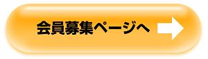 memberboshu_button