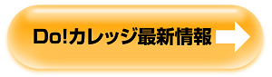 docollege_button