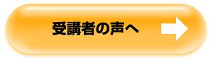 jukousha_button