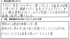 kenshu_voice01