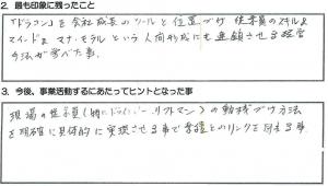 kenshu_voice02