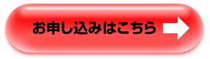 omoushikomi_button