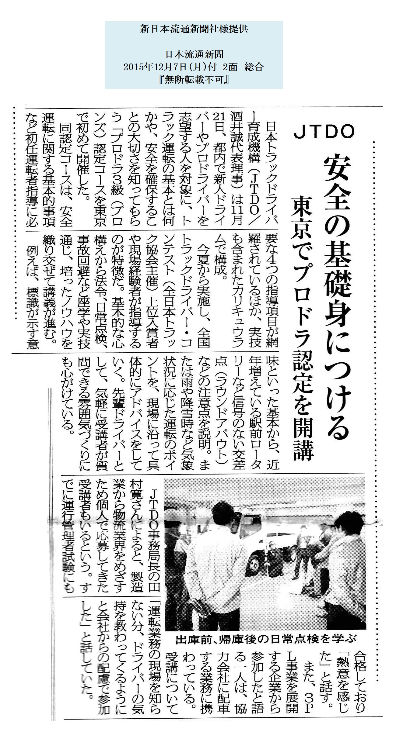 20151207日本流通新聞記事