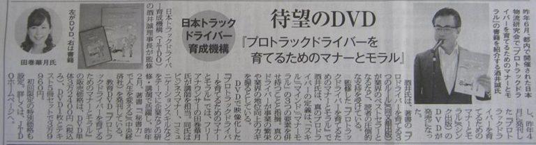 物流新聞-2-768x209