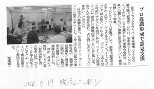 2018.7.19物流ニッポン マインド座談会記事