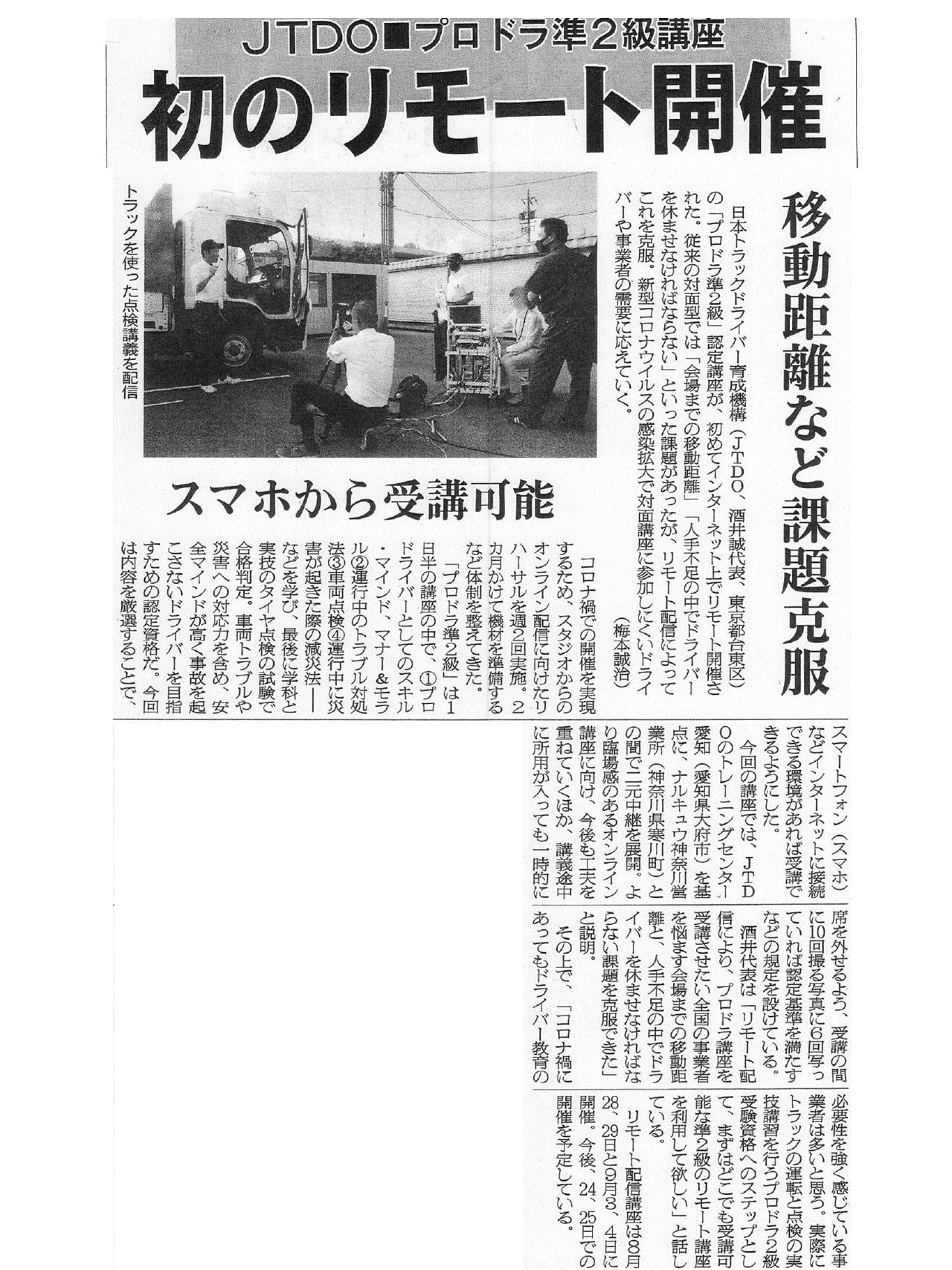 2020.9.8物流ニッポン 3面『JTDO プロドラ準2級講座 初のリモート開催』
